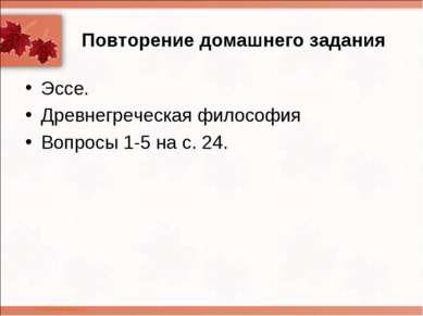 Повторение домашнего задания Эссе. Древнегреческая философия Вопросы 1-5 на с...