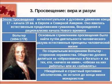3. Просвещение: вера и разум Вольтер (1694-1778) Эпоха Просвещения - интеллек...