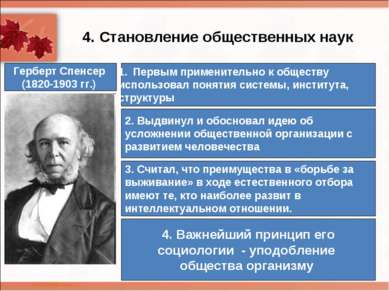 4. Становление общественных наук Герберт Спенсер (1820-1903гг.) Первым приме...