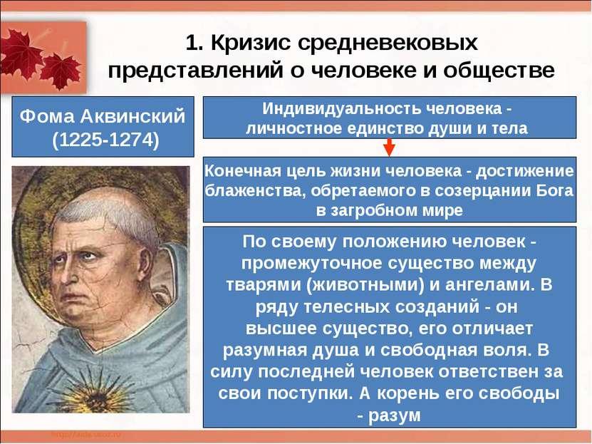 1. Кризис средневековых представлений о человеке и обществе Фома Аквинский (1...