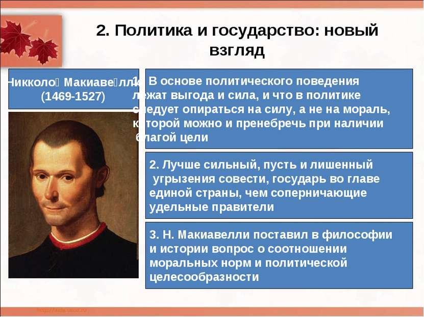 2. Политика и государство: новый взгляд Никколо Макиаве лли (1469-1527) В осн...