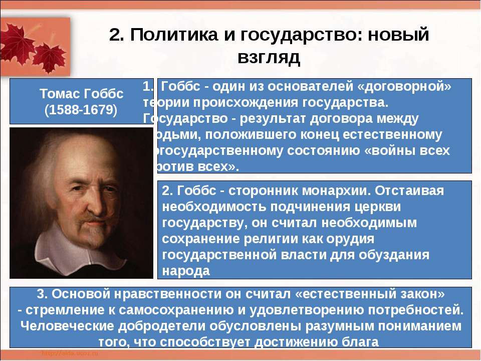 2. Политика и государство: новый взгляд Томас Гоббс (1588-1679) Гоббс- один ...