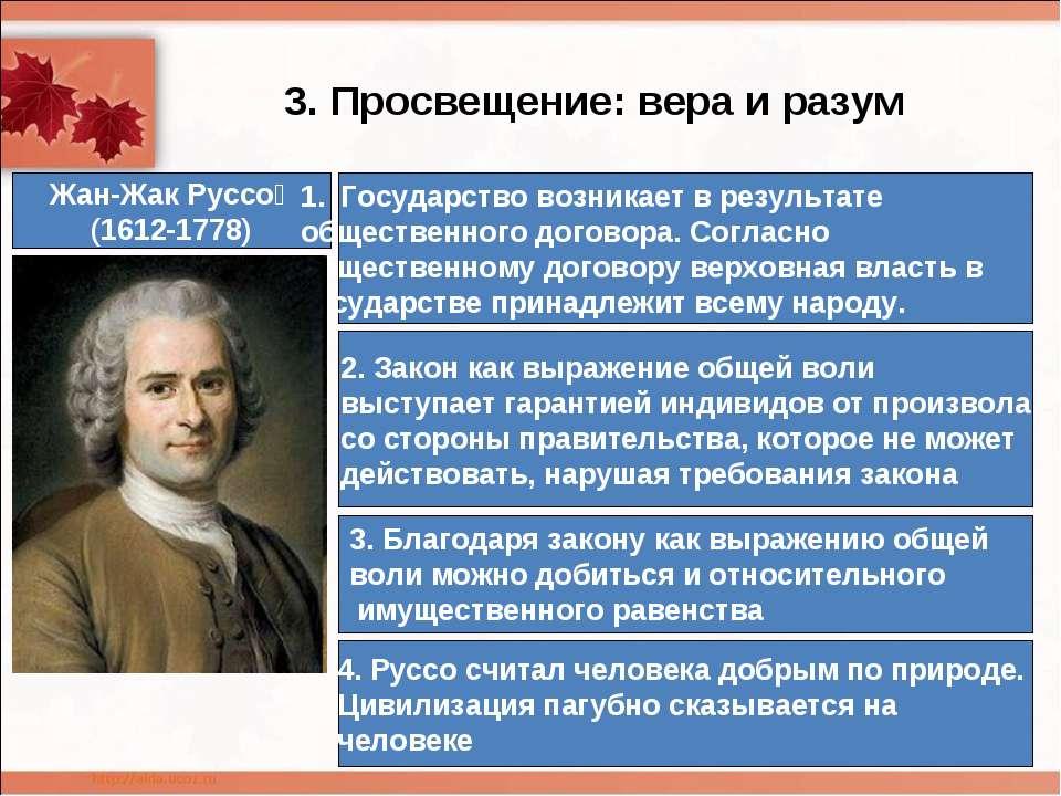 3. Просвещение: вера и разум Жан-Жак Руссо (1612-1778) Государство возникает ...