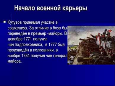 Начало военной карьеры Кутузов принимал участие в сражениях. За отличие в боя...