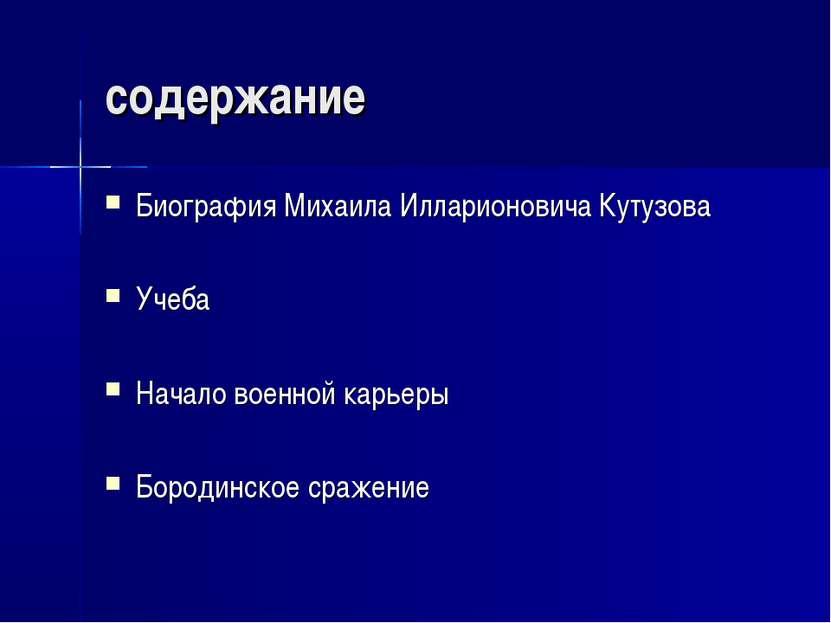 содержание Биография Михаила Илларионовича Кутузова Учеба Начало военной карь...