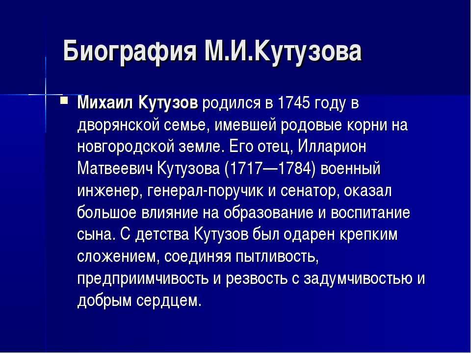 Биография М.И.Кутузова Михаил Кутузовродился в 1745 году в дворянской семье,...