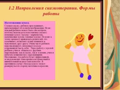 1.2 Направления сказкотерапии. Формы работы Изготовление кукол. Слушая сказку...