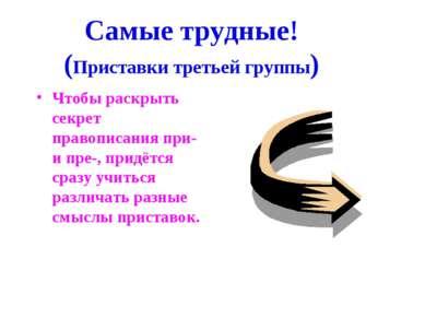 Самые трудные! (Приставки третьей группы) Чтобы раскрыть секрет правописания ...