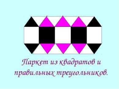 Паркет из квадратов и правильных треугольников.