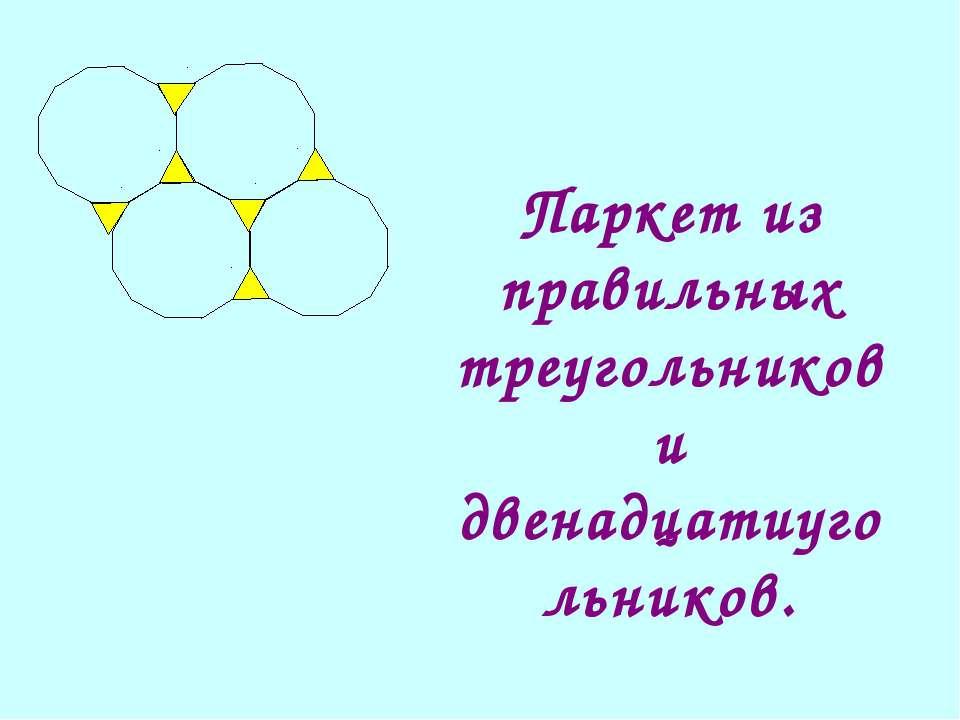 Паркет из правильных треугольников и двенадцатиугольников.