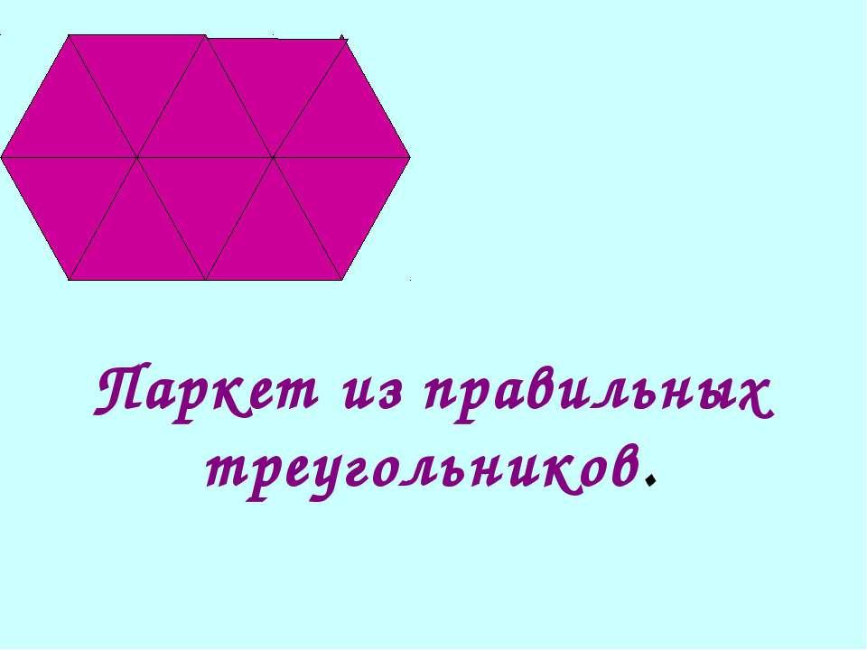 Паркет из правильных треугольников.