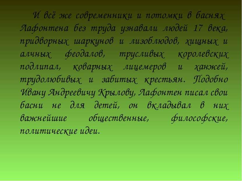 И всё же современники и потомки в баснях Лафонтена без труда узнавали людей 1...