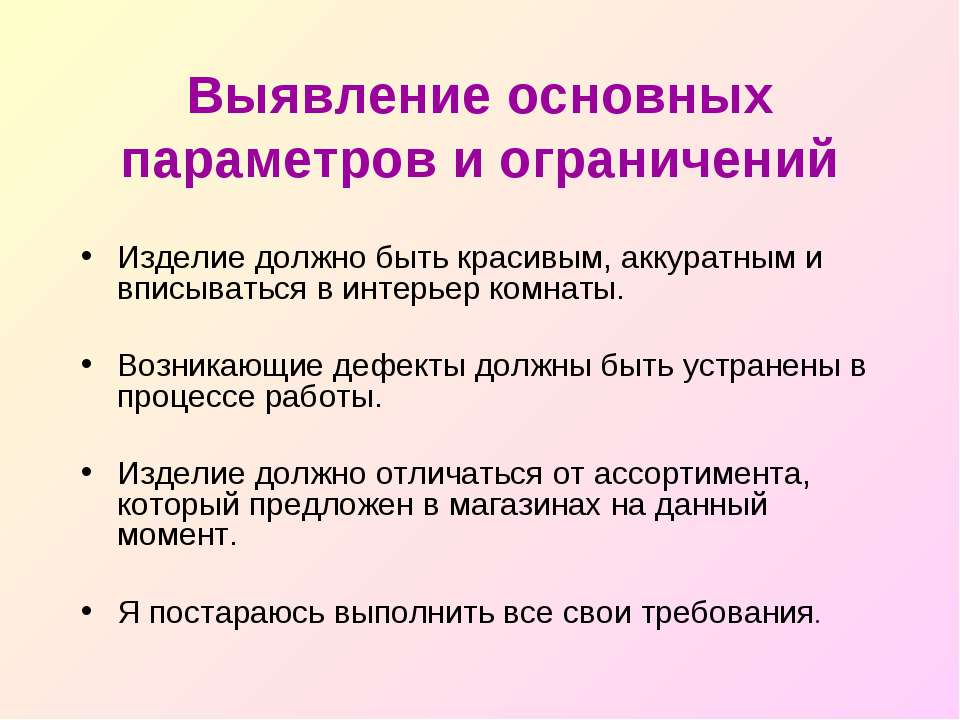Выявление основных параметров и ограничений Изделие должно быть красивым, акк...