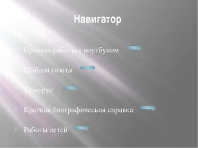 Герои алтайской земли (Шаблон оформления газеты)