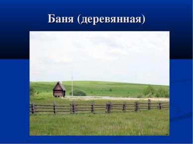 Баня (деревянная)