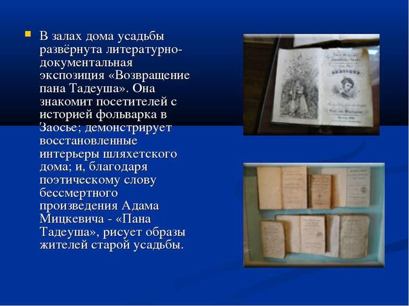 В залах дома усадьбы развёрнута литературно-документальная экспозиция «Возвра...