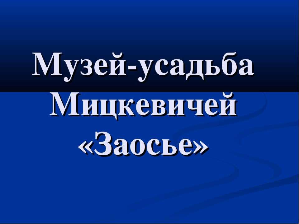 Музей-усадьба Мицкевичей «Заосье»