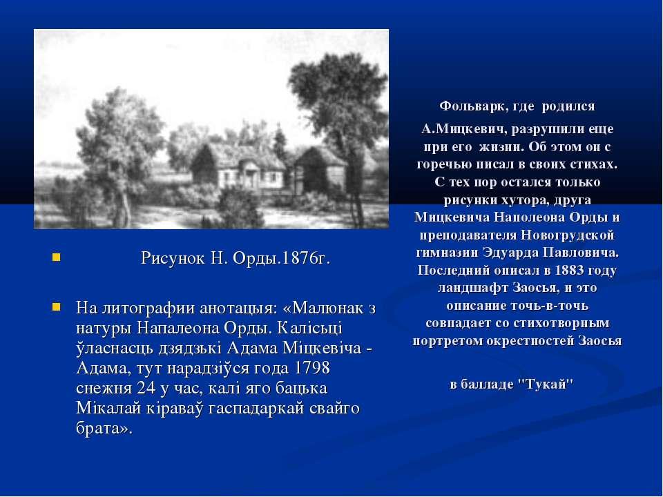 Фольварк, где родился А.Мицкевич, разрушили еще при его жизни. Об этом он с г...