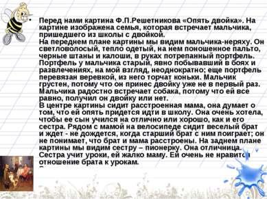 Перед нами картина Ф.П.Решетникова «Опять двойка». На картине изображена семь...