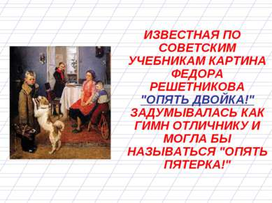 """ИЗВЕСТНАЯ ПО СОВЕТСКИМ УЧЕБНИКАМ КАРТИНА ФЕДОРА РЕШЕТНИКОВА """"ОПЯТЬ ДВОЙКА!"""" З..."""