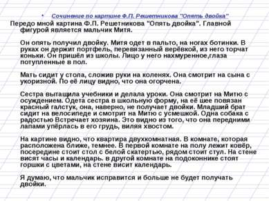 """Сочинение по картине Ф.П. Решетникова """"Опять двойка"""" Передо мной картина Ф.П...."""