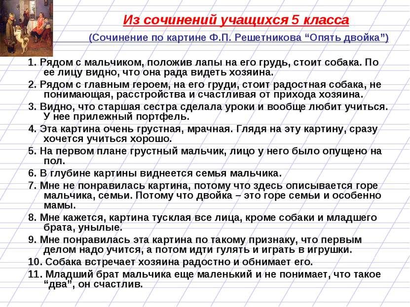 """(Сочинение по картине Ф.П. Решетниковa """"Опять двойка"""") 1. Рядом с мальчиком, ..."""