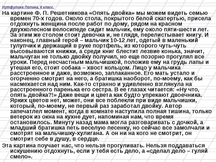 Нутфулина Полина, 6 класс. На картине Ф. П. Решетникова «Опять двойка» мы мож...