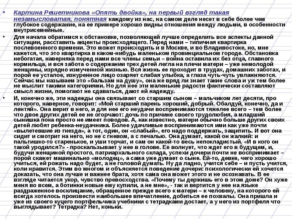 Картина Решетникова «Опять двойка», на первый взгляд такая незамысловатая, по...