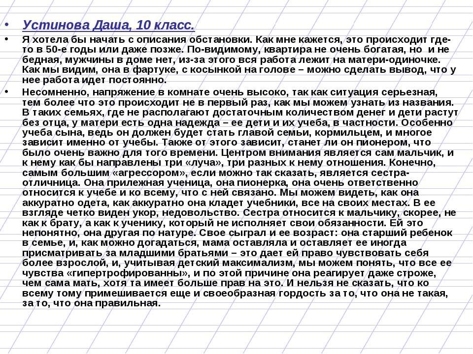 Устинова Даша, 10 класс. Я хотела бы начать с описания обстановки. Как мне ка...