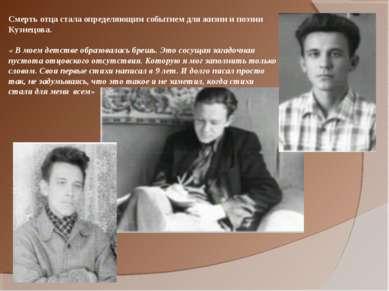 Смерть отца стала определяющим событием для жизни и поэзии Кузнецова. « В мое...