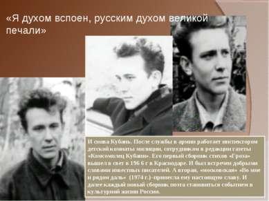«Я духом вспоен, русским духом великой печали»