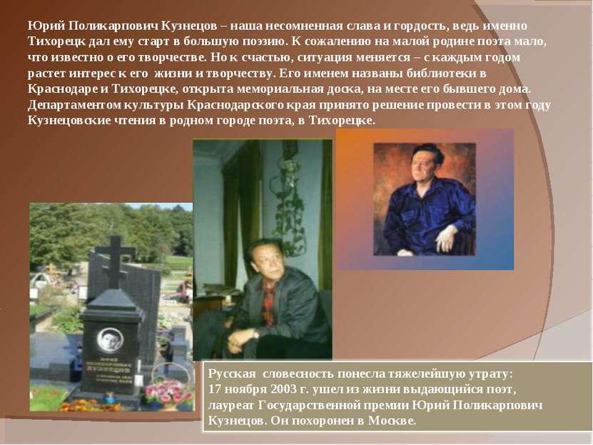 Юрий Поликарпович Кузнецов – наша несомненная слава и гордость, ведь именно Т...