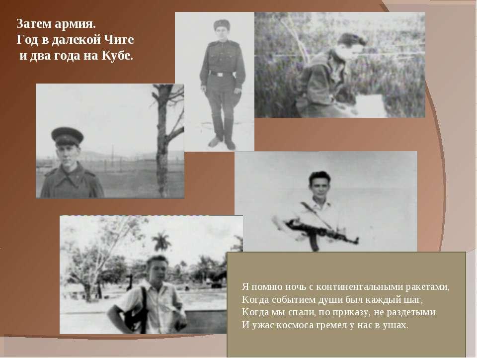 Затем армия. Год в далекой Чите и два года на Кубе. Я помню ночь с континента...