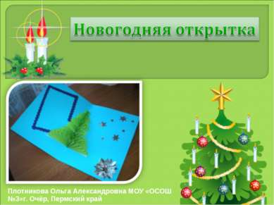 Плотникова Ольга Александровна МОУ «ОСОШ №3»г. Очёр, Пермский край