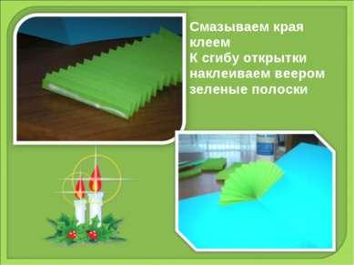 Смазываем края клеем К сгибу открытки наклеиваем веером зеленые полоски