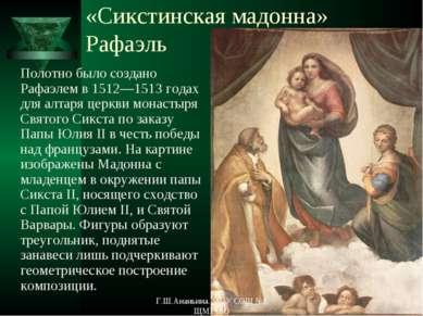 «Сикстинская мадонна» Рафаэль Полотно было создано Рафаэлем в 1512—1513 годах...