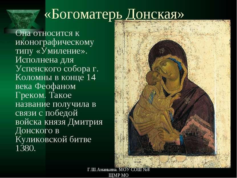 «Богоматерь Донская» Она относится к иконографическому типу «Умиление». Испол...