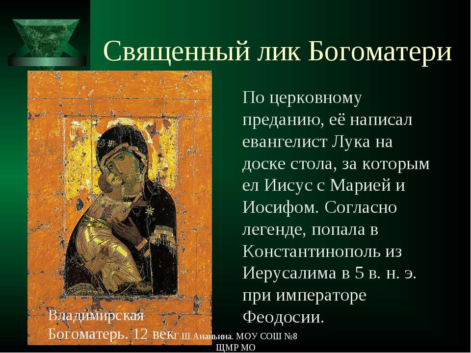 Священный лик Богоматери По церковному преданию, её написал евангелист Лука н...