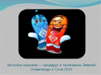 Веселые варежки — кандидат в талисманы Зимней Олимпиады в Сочи 2014