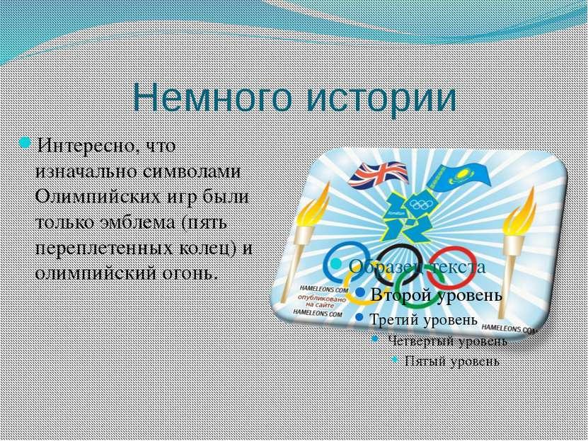 Немного истории Интересно, что изначально символами Олимпийских игр были толь...