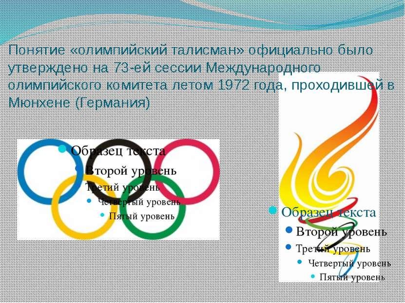 Понятие «олимпийский талисман» официально было утверждено на 73-ей сессии Меж...