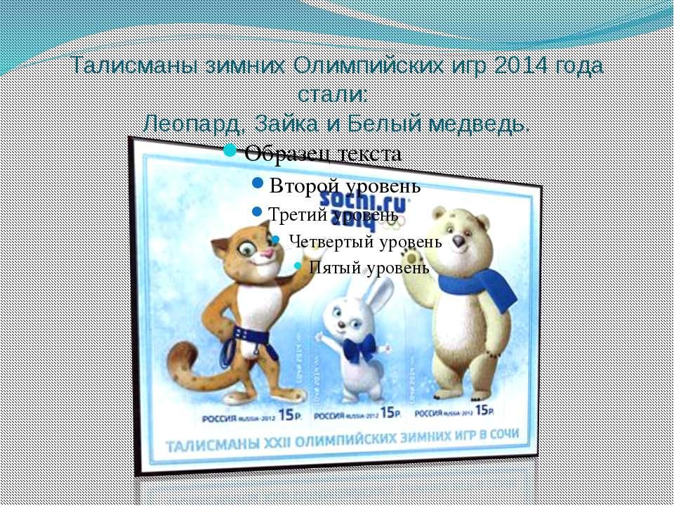 Талисманы зимних Олимпийских игр 2014 года стали: Леопард, Зайка и Белый медв...