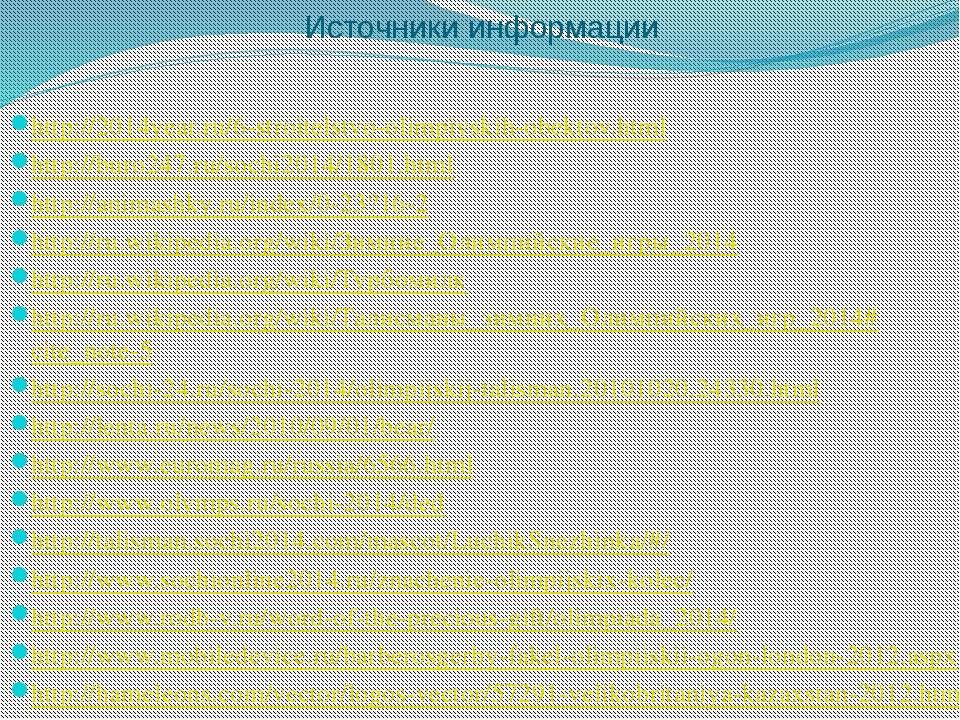 Источники информации http://2014year.ru/6-stroitelstvo-olimpiyskih-obektov.ht...