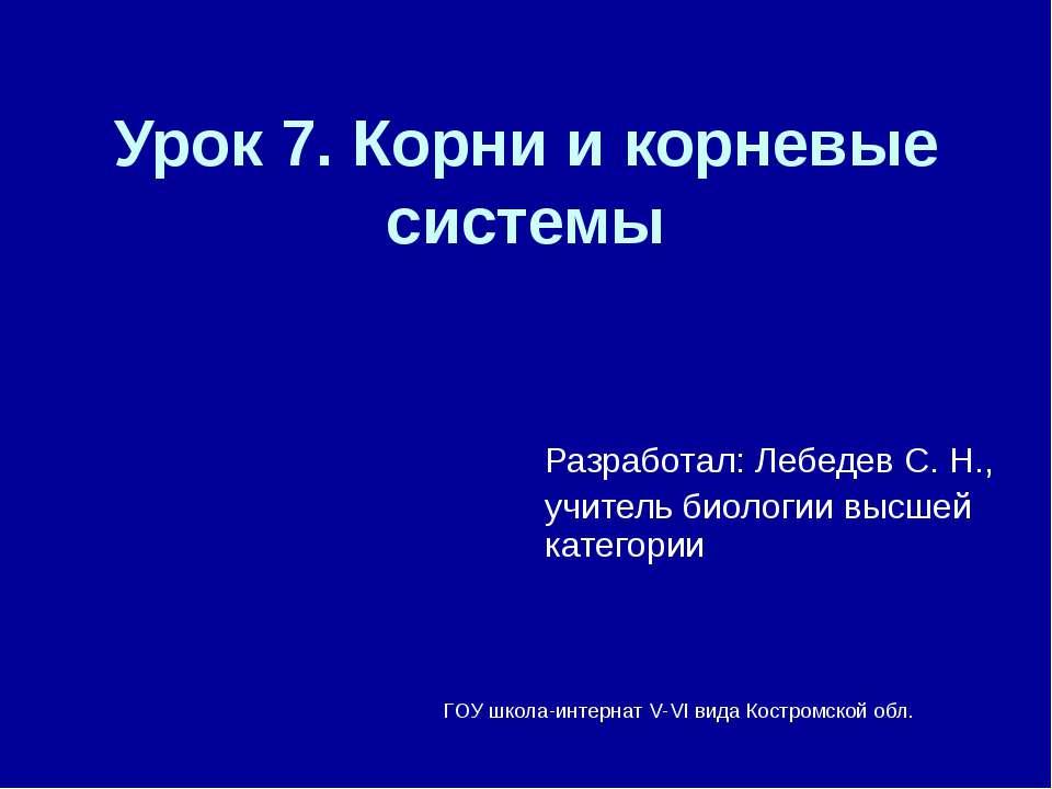 ГОУ школа-интернат V-VI вида Костромской обл. Урок 7. Корни и корневые систем...