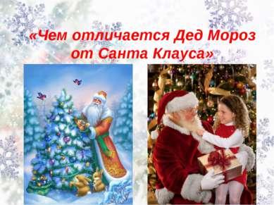 «Чем отличается Дед Мороз от Санта Клауса»
