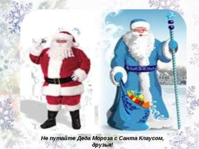 Не путайте Деда Мороза с Санта Клаусом, друзья!