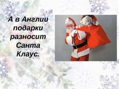 А в Англии подарки разносит Санта Клаус.