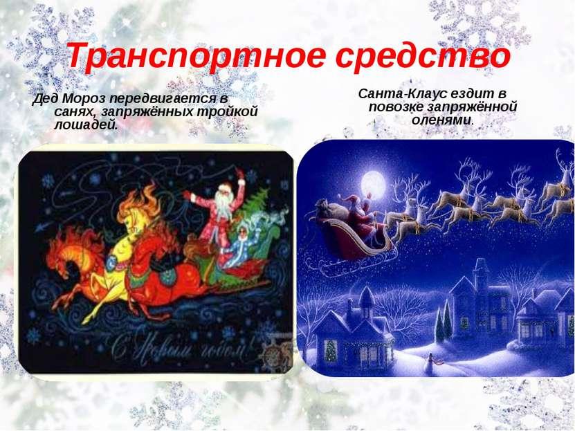 Транспортное средство Дед Мороз передвигается в санях, запряжённых тройкой ло...