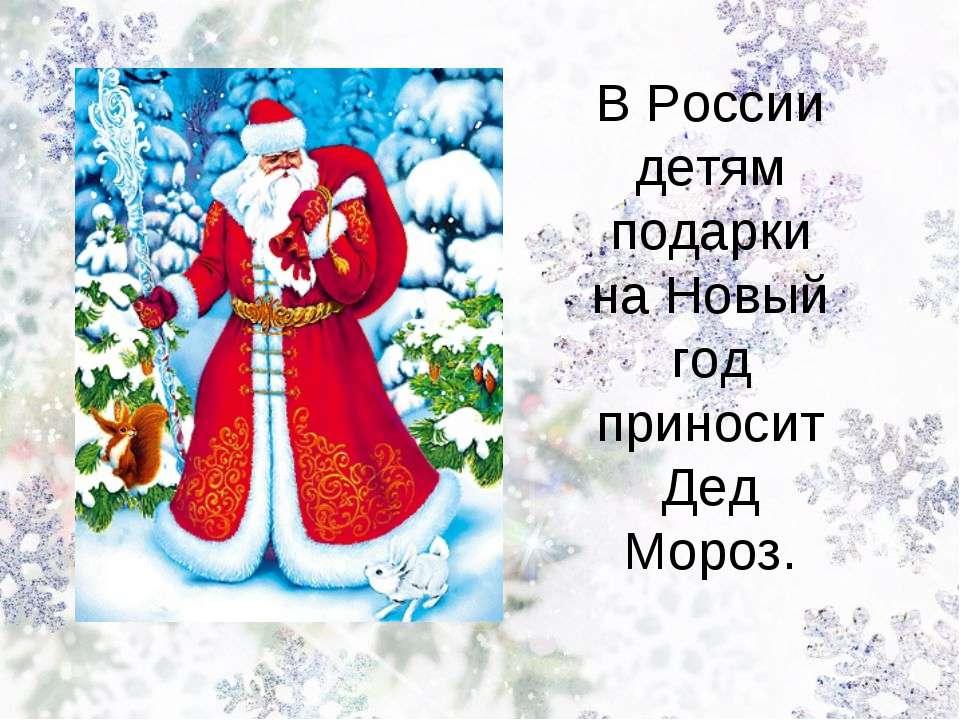 В России детям подарки на Новый год приносит Дед Мороз.