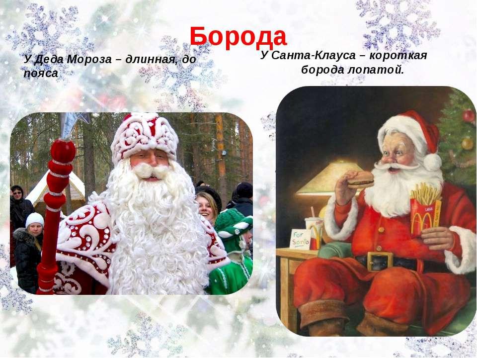 Борода У Санта-Клауса – короткая борода лопатой. У Деда Мороза – длинная, до ...